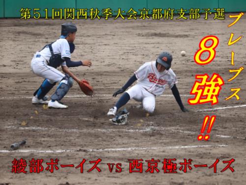 vs綾部ボーイズ.PNG
