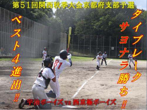 vs宇治ボーイズ.PNG