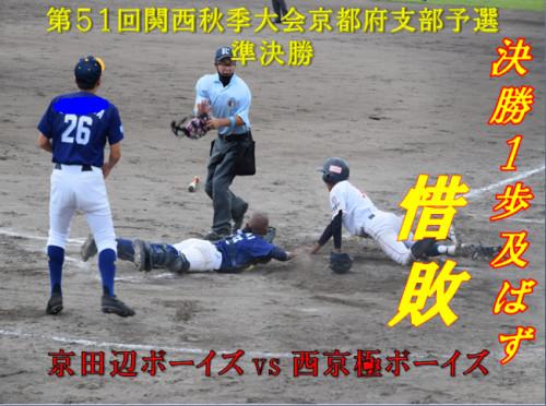 VS京田辺ボーイズ.PNG