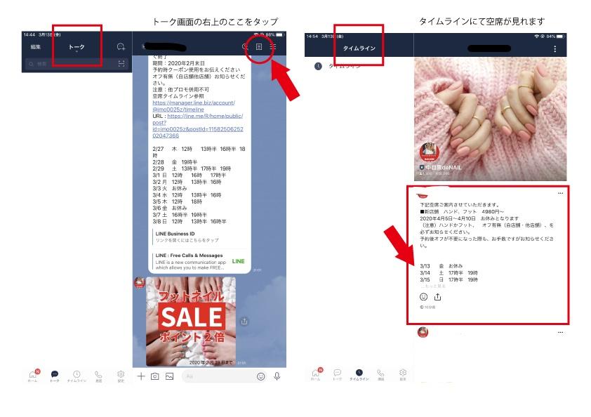 Inkedタイムラインのご案内_中目黒3月13日_LI.jpg