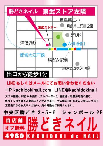 2020-勝どきマップ.gif