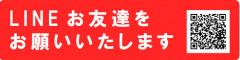 勝どきLINEお友達.jpg