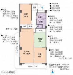 間取り(野口ハイツ301)リフォーム後-.gif