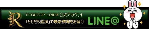 LINE@でR-GROUPをともだち追加