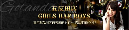 ガールズバー ロイズ 五反田店