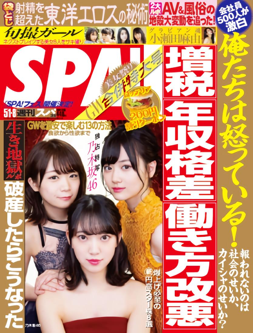 週刊 SPA! 俺の夜 - No.39
