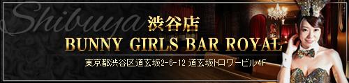 バニーガールズバー ロイヤル 渋谷店