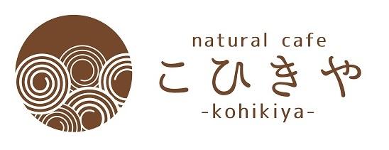 natural cafe こひきや