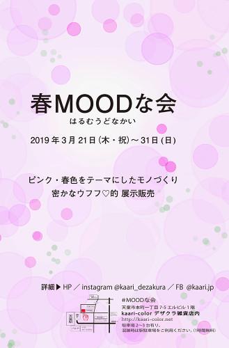 WEB-春MOODな会.gif