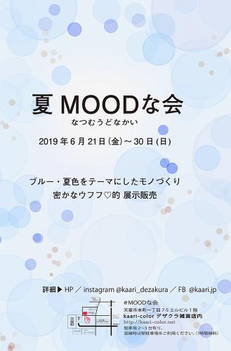 夏MOODな会 WEB.png