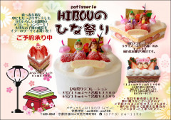 おひなさまケーキ.JPG