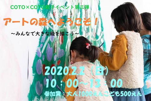 ★ご予約受付中★COTO×COTO親子イベント第三弾「アートの森へようこそ」~みんなで大きな絵を描こう~