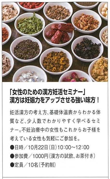 2017.10妊活.jpg