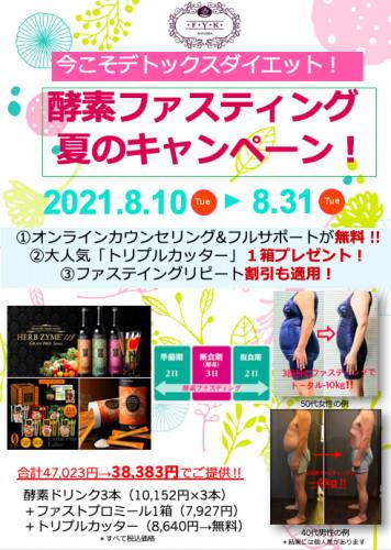 スクリーンショット 2021-08-09 20.06.53.png