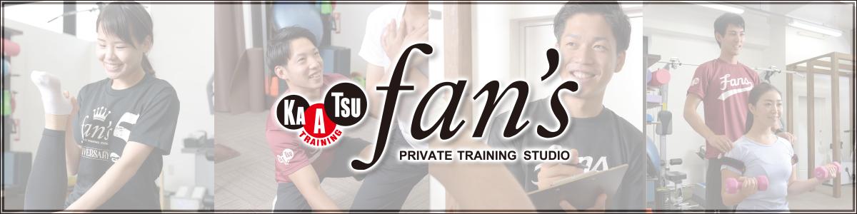 加圧トレーニングスタジオ「fan's」