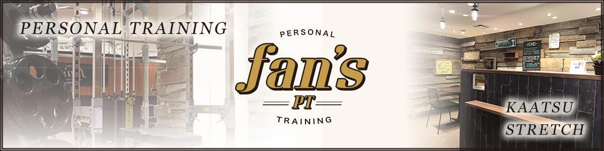 京都パーソナルトレーニングジム・京都スポーツクラブ「fan`s-PT」