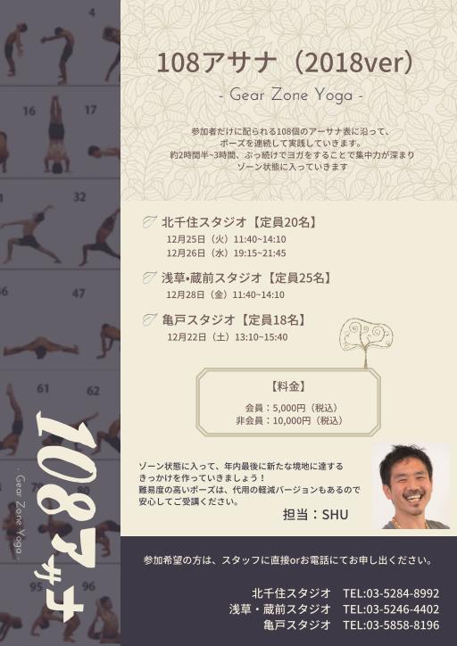 108アサナ(2018②).png