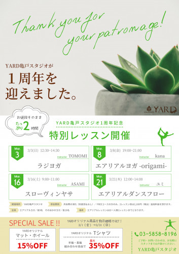 亀戸1周年JPG.jpg