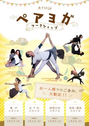 ペアヨガPOP1-2-01.jpg