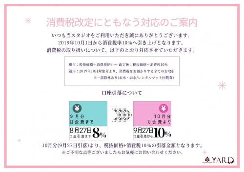 消費税改定[HP用].jpg