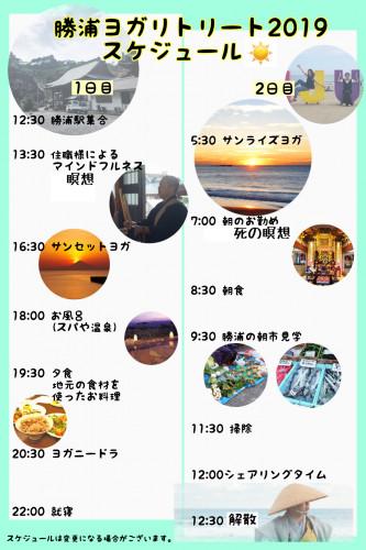 リトリート日程.JPG