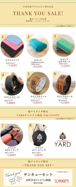 2周年記念物販SALE【HP用】.jpg
