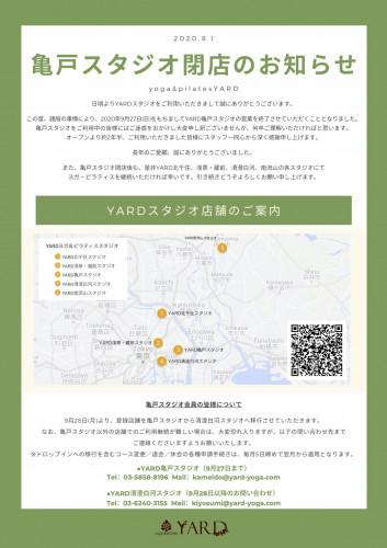 YARD亀戸スタジオ閉店.jpg