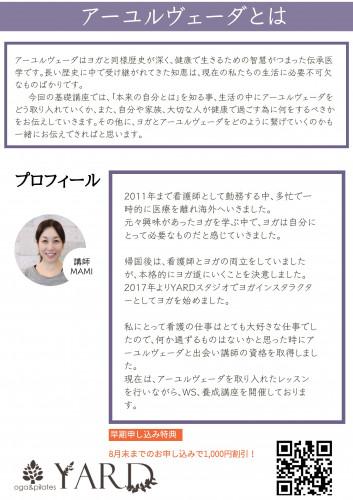 アーユルヴェーダ養成講座8.5_ページ_2.jpg