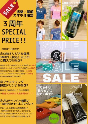 物販SALE1.jpg