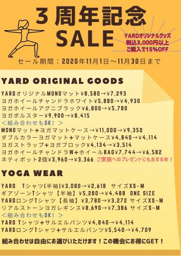 物販SALE2.jpg