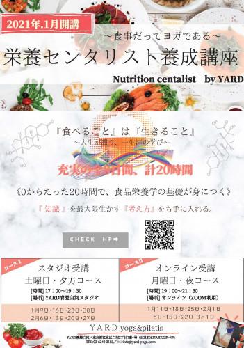 【完成版】栄養センタリスト養成講座_ページ_1.jpg