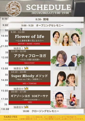 YARD FES2021【決定版】.jpg