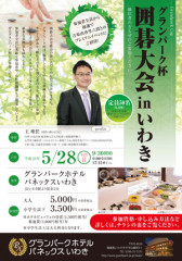 【いわき】囲碁チラシ_ページ_1.jpg