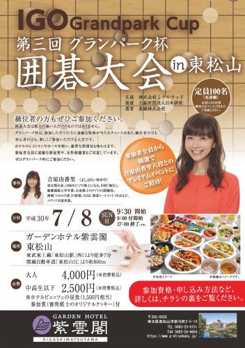 2018第3回グランパーク杯_東松山チラシ_修正済み.jpg