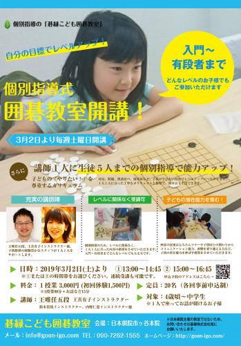 碁縁子供教室_チラシ小.jpg