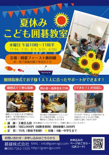夏休み子ども教室チラシ_version3.jpg