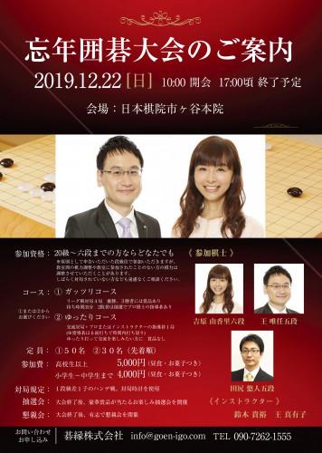 忘年囲碁大会チラシ.jpg