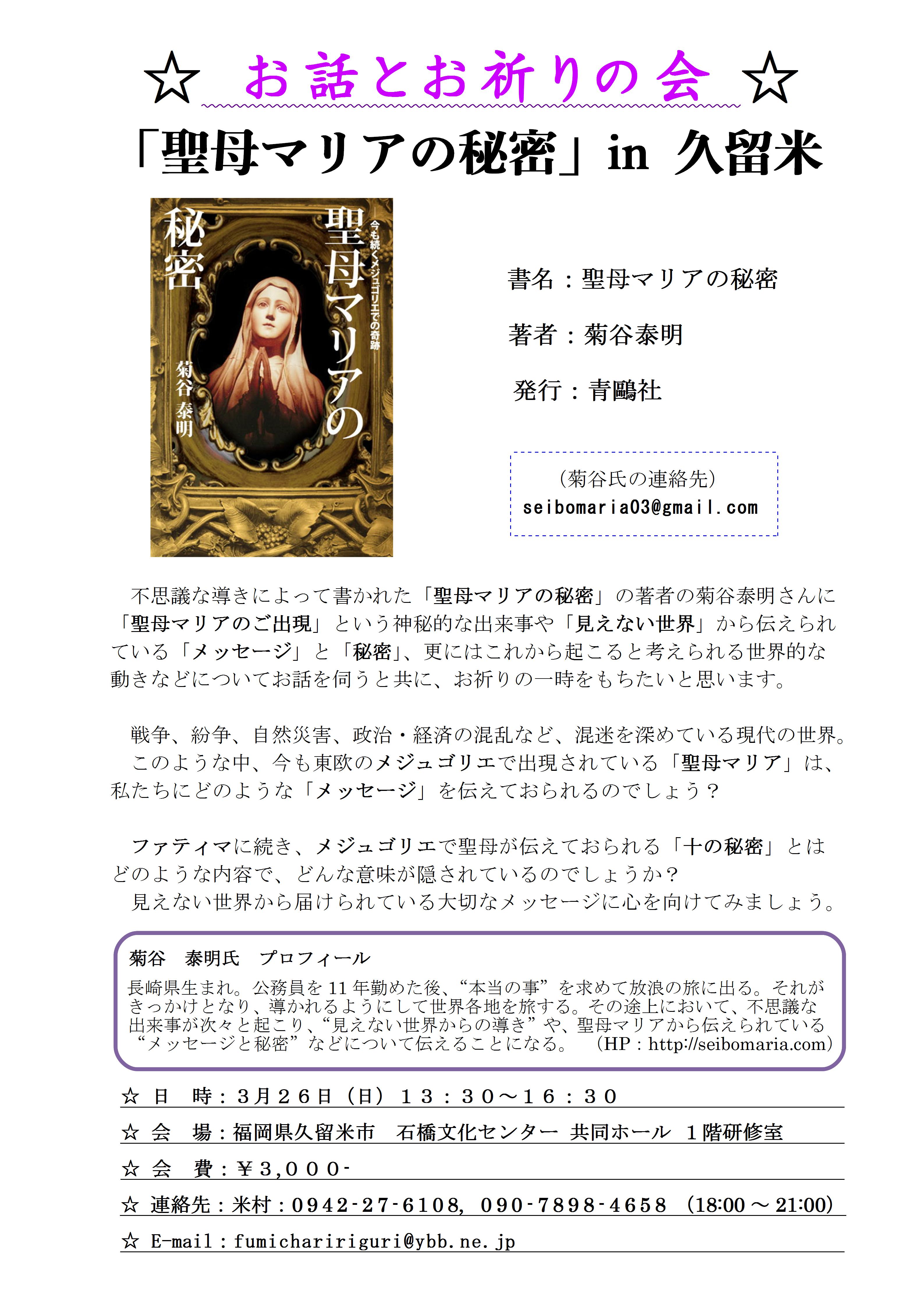 「お話とお祈りの会」 in 久留米:1:(2017.03.26).png