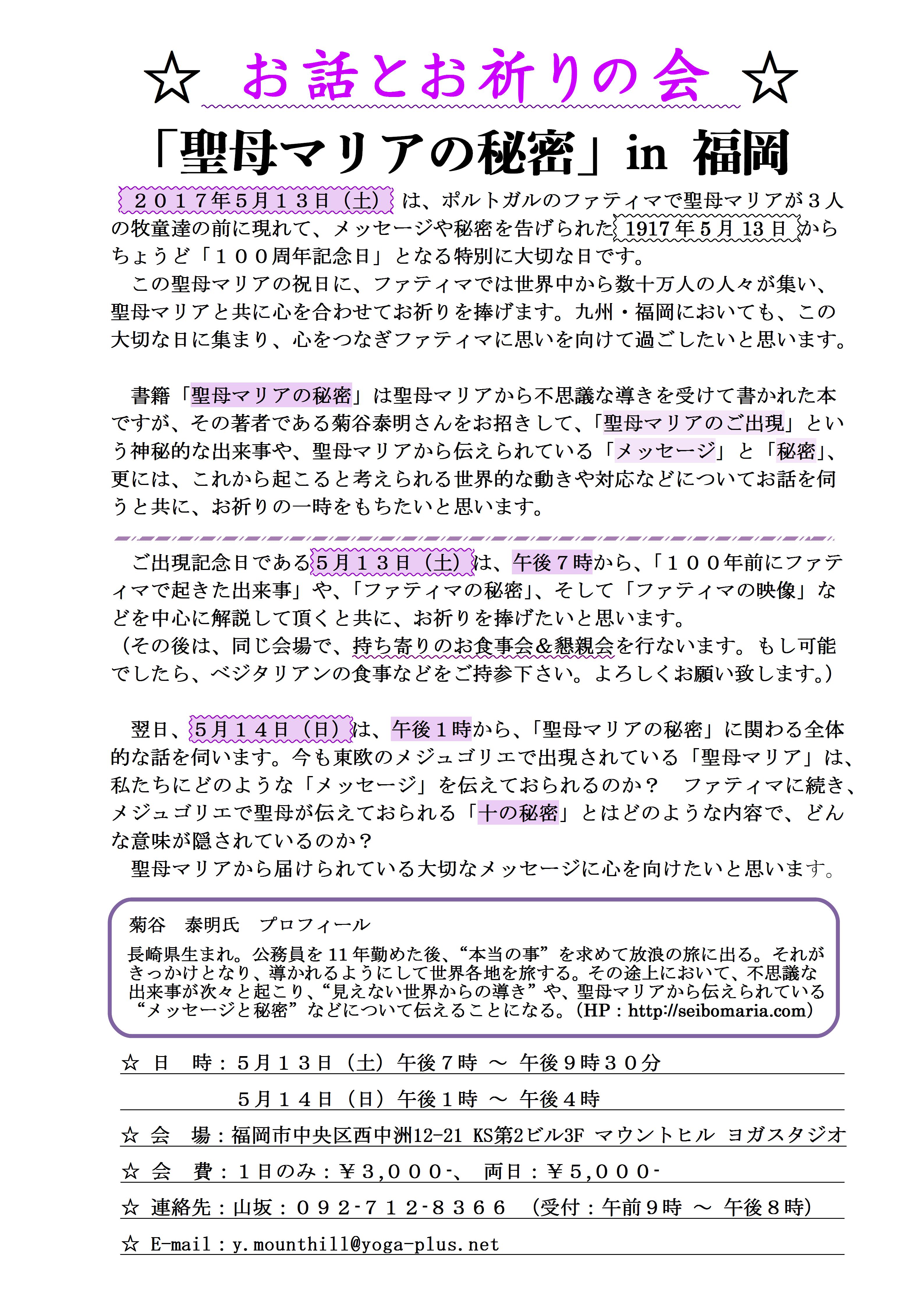 「お話とお祈りの会」in 福岡 page1.png