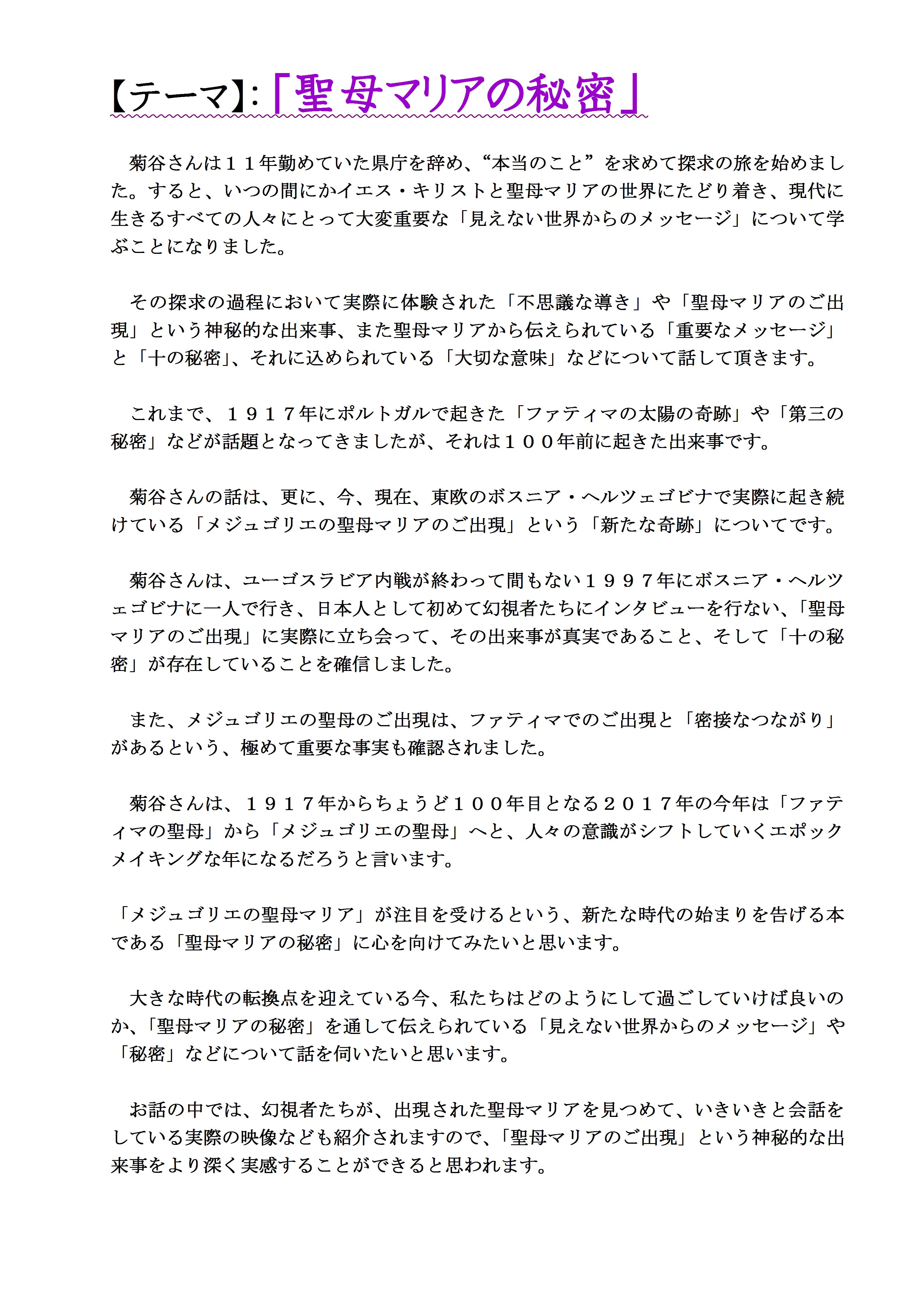 「お話とお祈りの会」in 福岡 page2.png