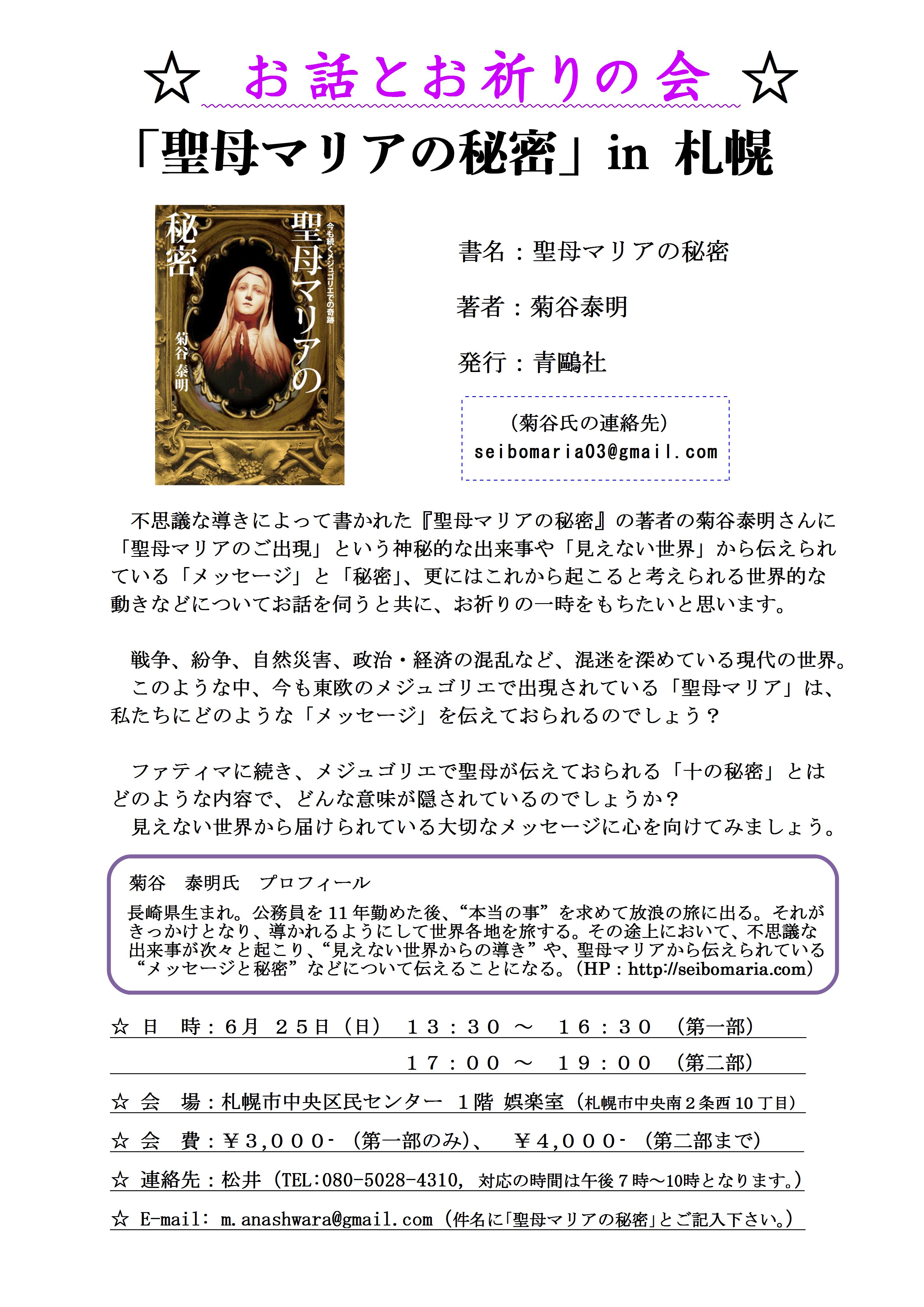 ◎ 「お話とお祈りの会」 in 札幌 PNGデータ 1.png