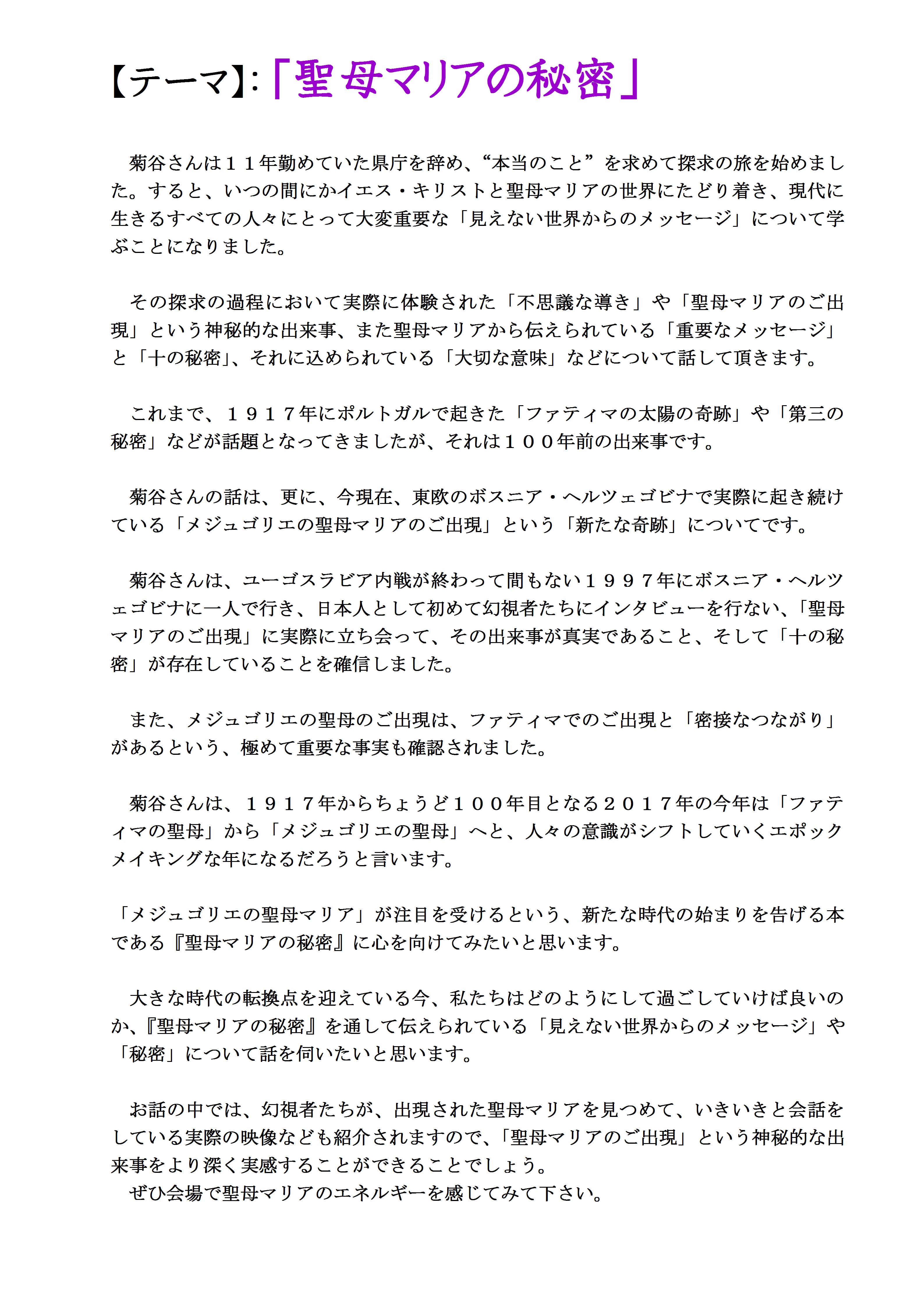 ◎ 「お話とお祈りの会」 in 札幌 PNGデータ 2.png