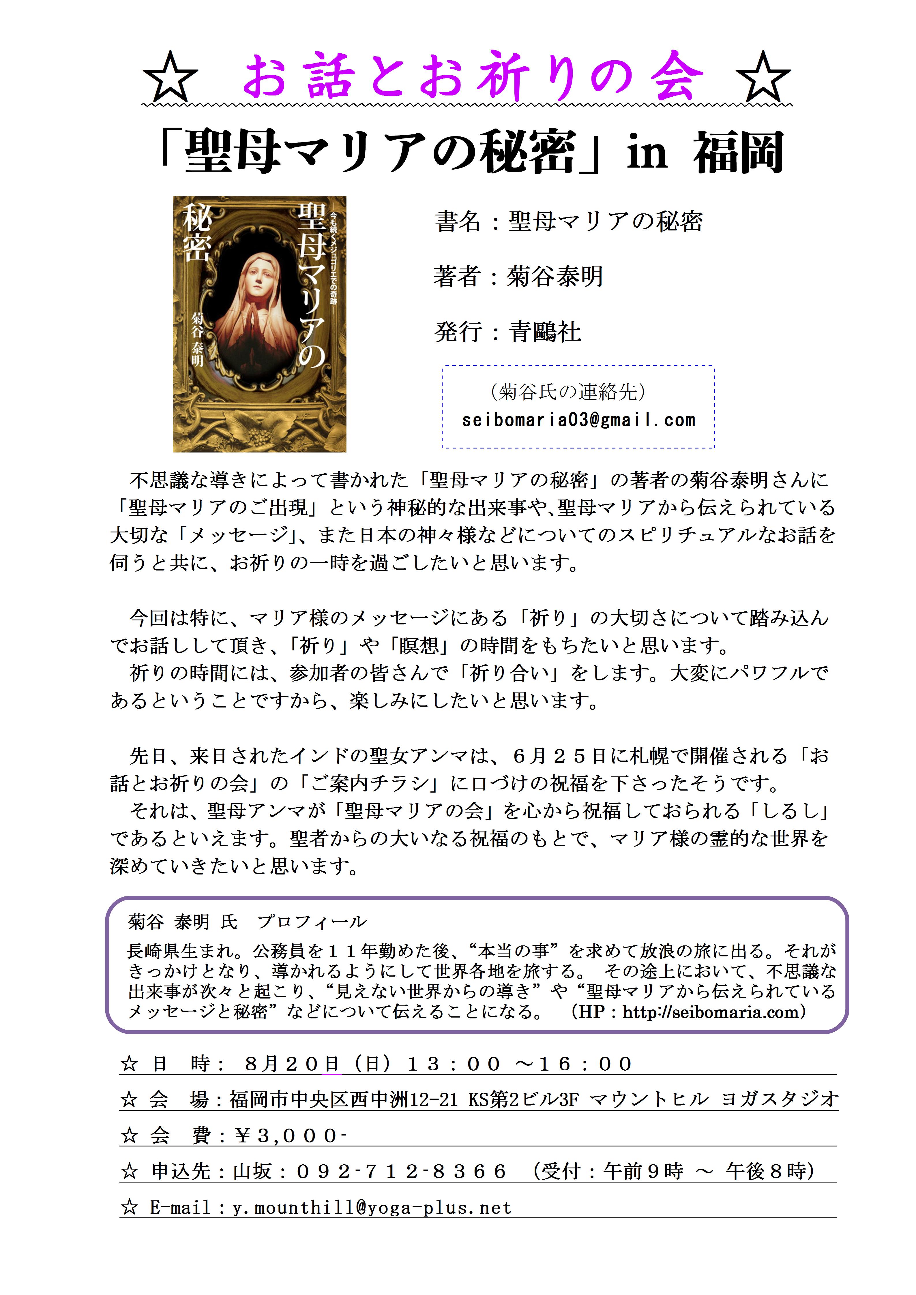 「お話とお祈りの会」 in 福岡 Ⅱ 1.png