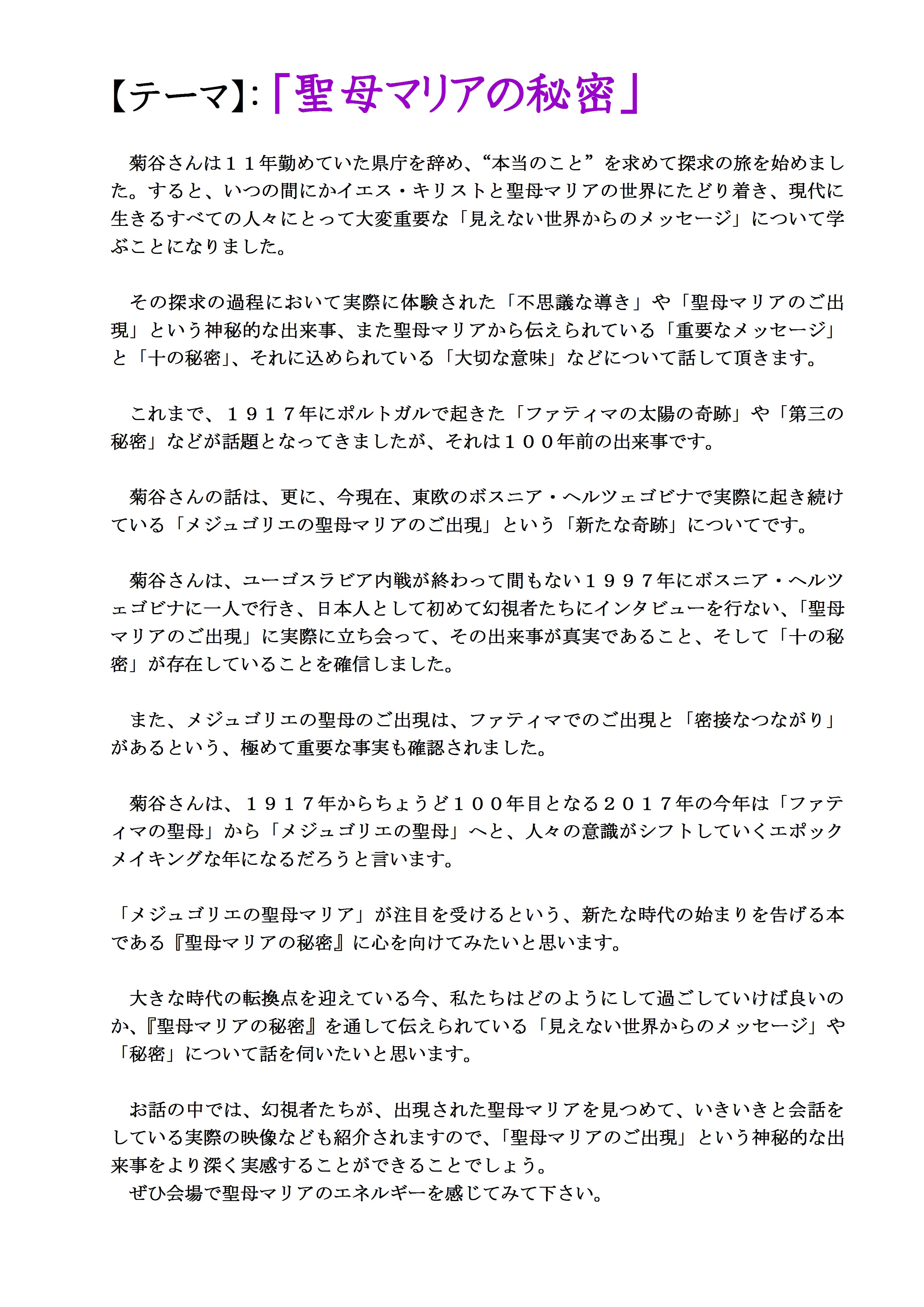 「お話とお祈りの会」 in 福岡 Ⅱ 2.png