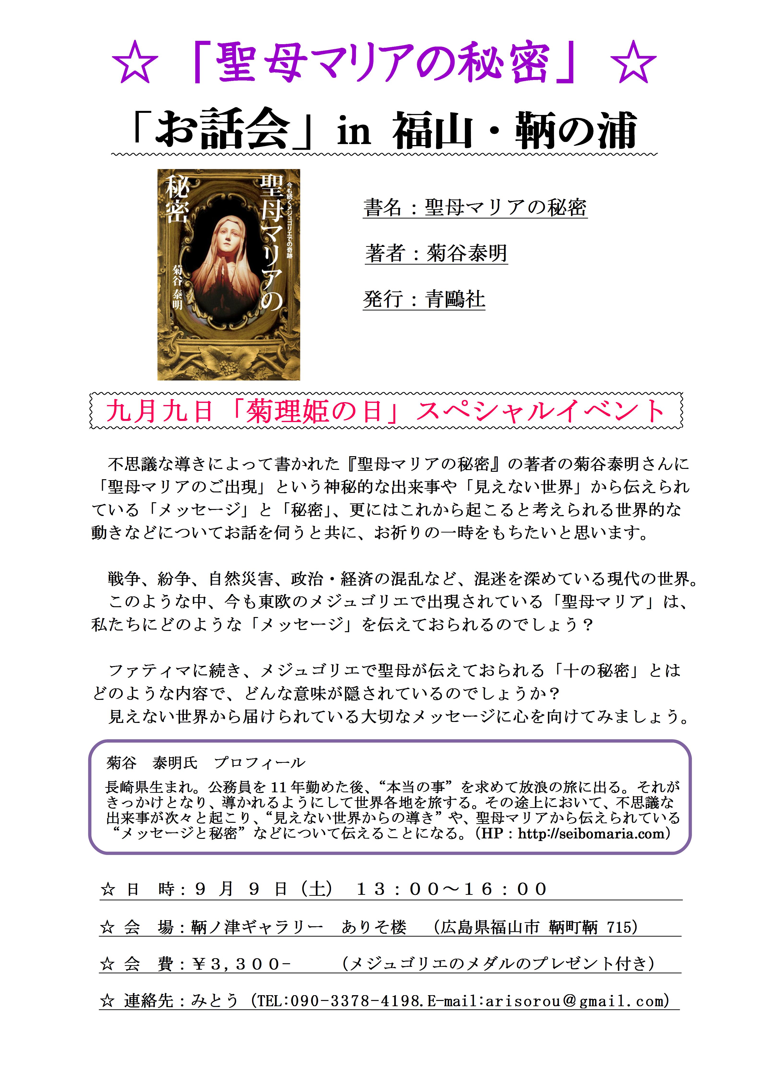 「お話会」 in 福山・鞆の浦 1.png