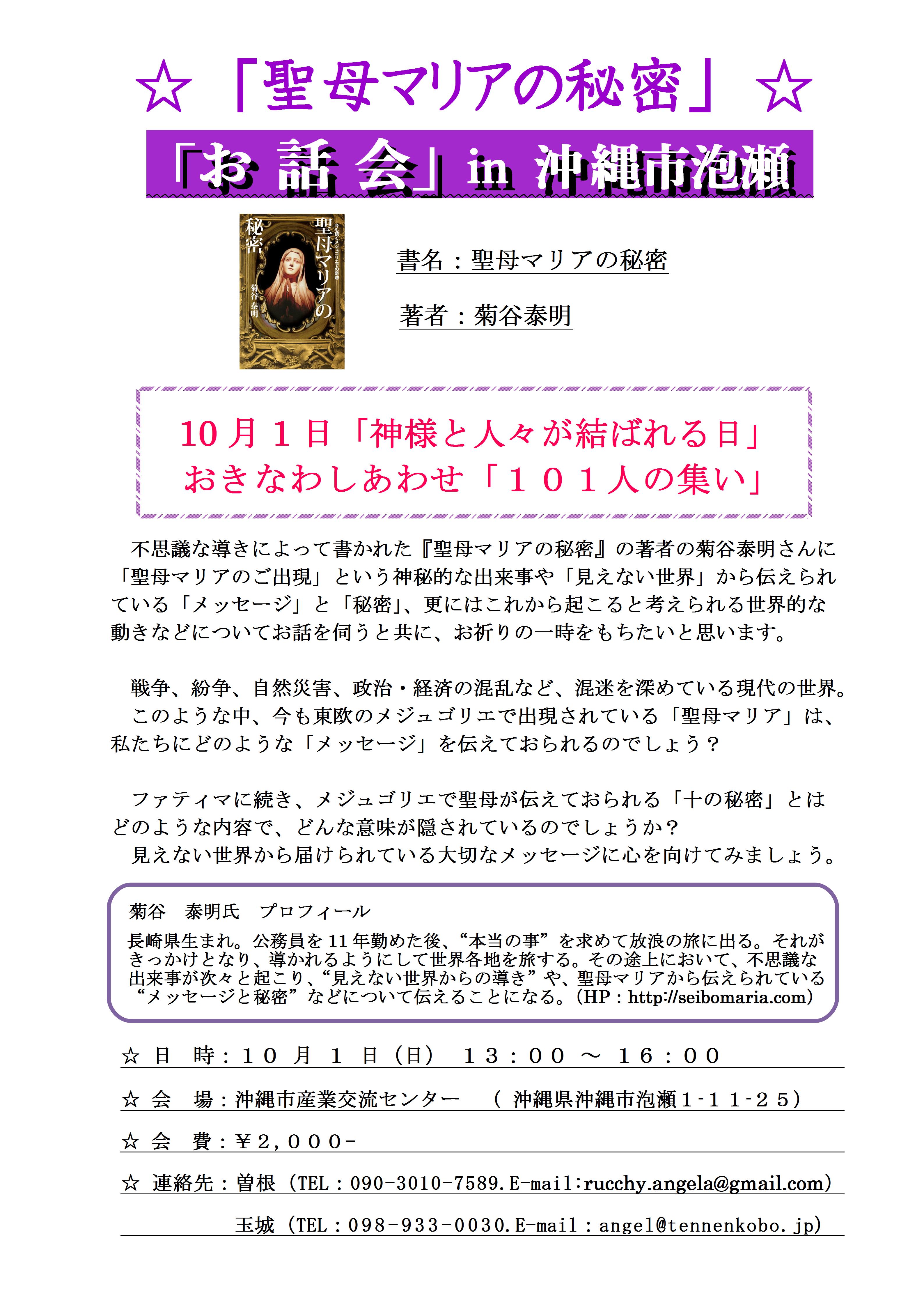 「お話会」 in 沖縄市泡瀬:1:(2017.10.01).png