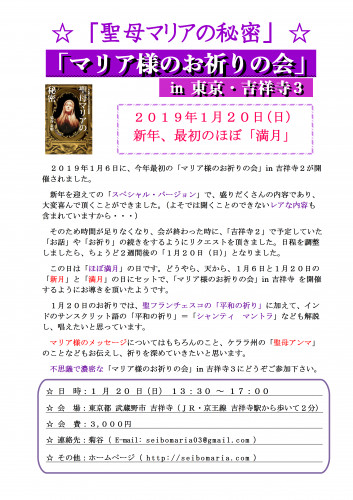 「マリア様のお祈りの会」 in 吉祥寺3のご案内:(2019.01.20).png