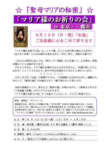 「マリア様のお祈りの会」 in 東京・三鷹市2 「お盆スペシャル」のご案内:(2019,08.12).png