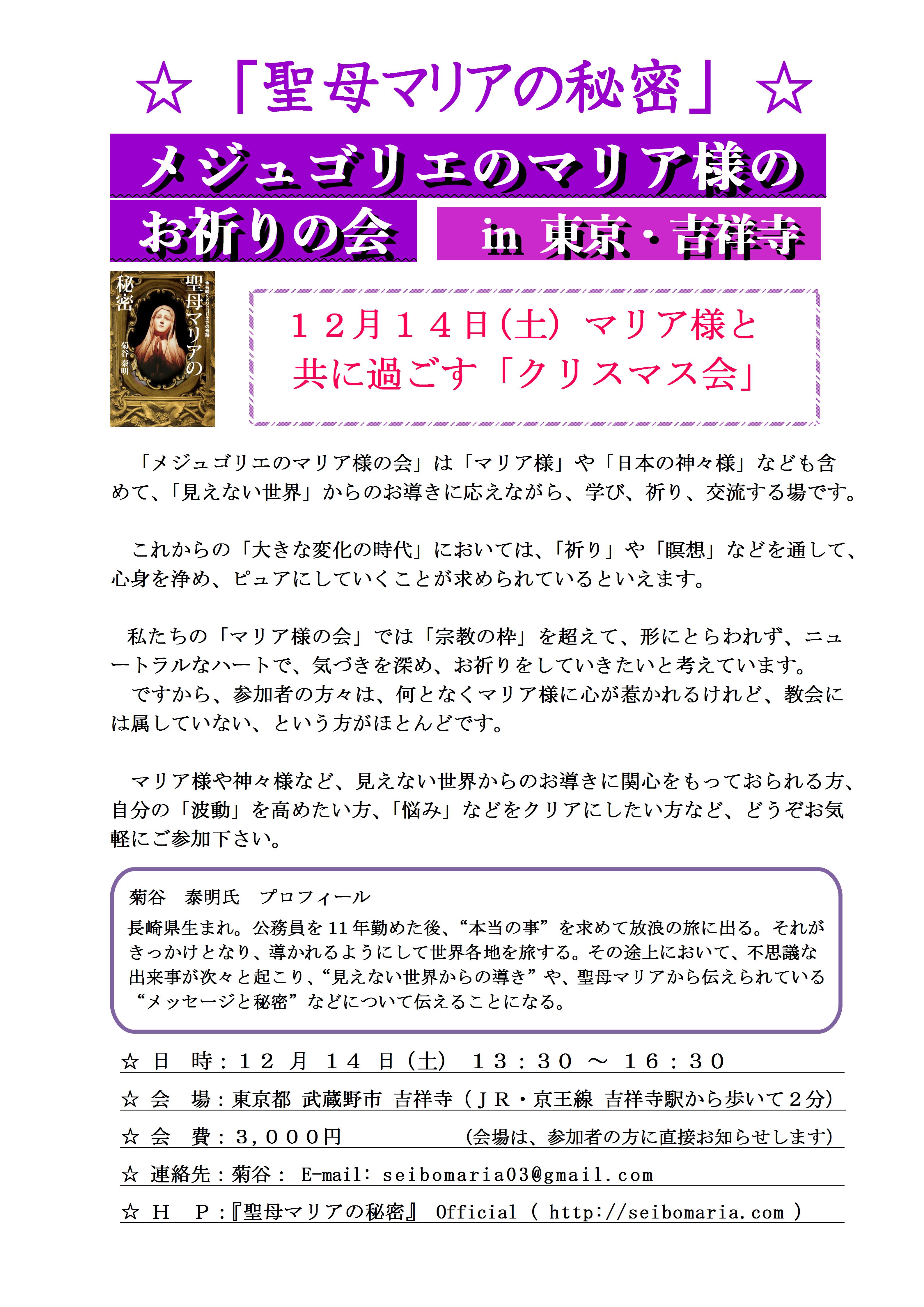 「メジュゴリエのマリア様のお祈りの会」 in 吉祥寺01 のご案内:(2019.12.14).jtd.png