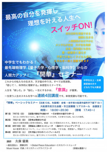 2019.7.8月大船渡市開華セミナー1.jpg